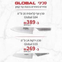 סכיני שף מבית Global במחירים מיוחדים!