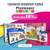 Playmager ב10% הנחה גורפת! מארז 100 חלקים רק ב-₪88!