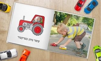 הילדים שלכם גיבורי הסיפור: ספר ילדים מאוייר בכריכת פרימיום עם תמונות הילד/ה משולבות בסיפור – ב-34 ₪ (30 ₪ לנרשמים חדשים), כולל משלוח!